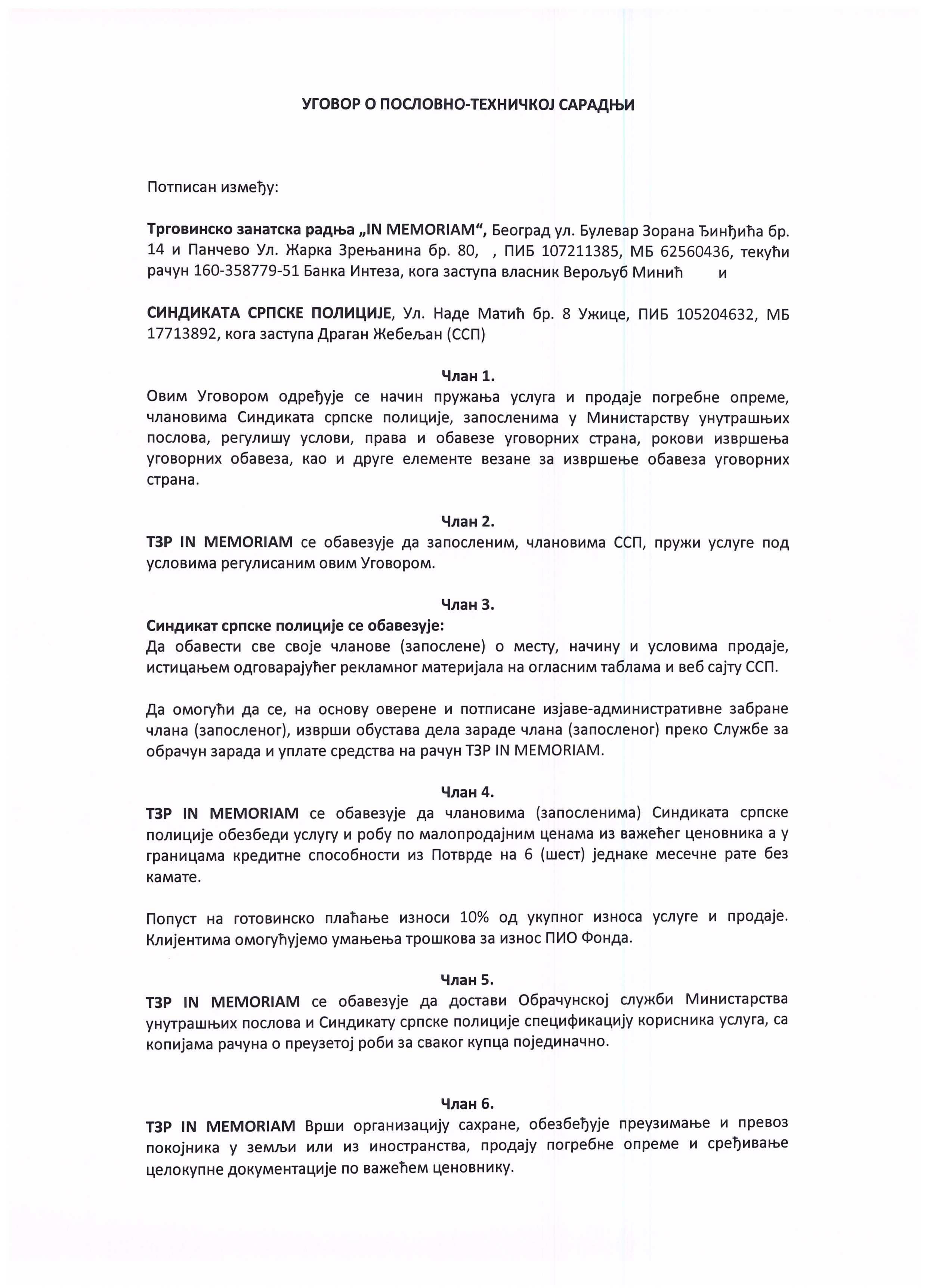Sindikat vojske Srbije