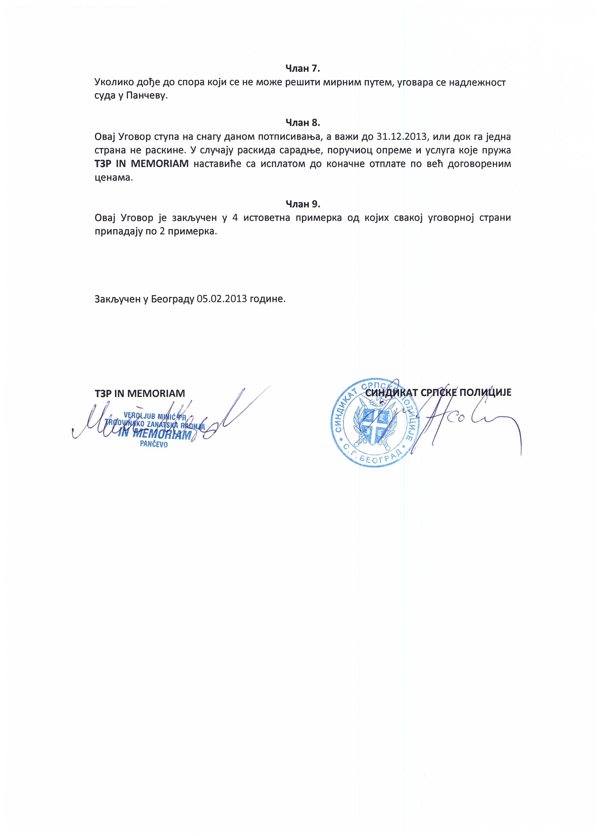 Sindikat vojske Srbije 2